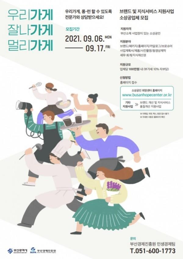 부산경제진흥원 제공